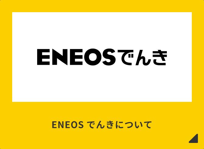 エネオス電気